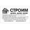 """ООО """"ВЕЧНЫЙ СТРАННИК"""" Новосибирск"""