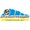 ООО АРСЕНАЛТРЕЙДИНГ