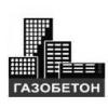 ООО Газобетон