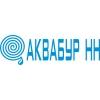 ИП АКВАБУР НН Нижний Новгород