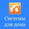 ООО Системы для дома Москва