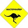 ООО Мастерфайбр-Колыма