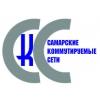 ООО Самарские Коммутируемые Сети