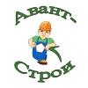 """ООО """"Авант-Строй"""" Иркутск"""