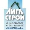 ООО ЛигаСтрой Санкт-Петербург