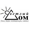 ООО Светлый дом Смоленск