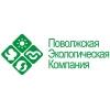 ООО Поволжская экологическая компания