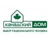 ООО Канадский дом- Казань