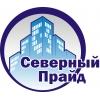 ООО Северный Прайд Архангельск