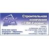 ООО СВК-Сервис