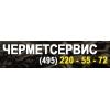 ООО Чермет Сервис - прием и вывоз металлолома в Москве.