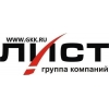 ООО Фирма ЛИСТ