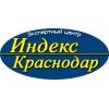"""ООО Экспертный центр """"ИНДЕКС-КРАСНОДАР"""""""
