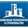 """ООО """"Алмазные технологии в строительстве"""" Москва"""