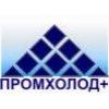 ООО Промхолод+ Казань