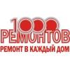 1000 ремонтов Москва
