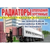 ООО Радиаторы отопления Новосибирск