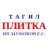 ИП Заузолков Е.С. Нижний Тагил
