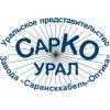 ООО СарКО-Урал