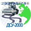ООО ДСУ-2000 Новосибирск