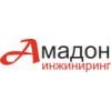 ООО Амадон Инжиниринг Москва