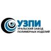 ООО Уральский завод полимерных изделий Челябинск
