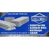 ООО Златоустовский завод строительных материалов и железобетонных из Челябинск