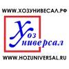 ООО ХОЗУНИВЕРСАЛ Красноярск