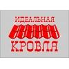 Идеальная Кровля Иркутск Иркутск