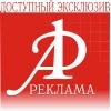 ООО Ард-реклама