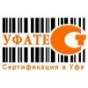 """ООО Центр сертификации продукции и услуг """"УфаТест"""" Уфа"""
