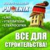 ООО РН-Гранд Улан-Удэ
