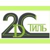 ООО 2Д-Стиль