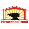 ООО МеталлКовСтрой