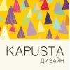 """Дизайн студия """"КАПУСТА"""" Новосибирск"""