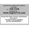 ООО Region116.com
