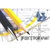 ООО ПроектСтройГарант