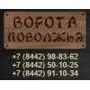 ООО Ворота Поволжья