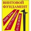 ООО Фундамент Тюмень
