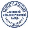 ООО ЛИПЕЦКИЙ МЕТАЛЛОПРОКАТНЫЙ ЗАВОД