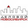 """ООО """"Деловой Новосибирск"""""""
