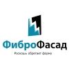 ООО ФиброФасад