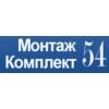 ООО МК-54 Новосибирск