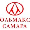 ООО ОЛЬМАКС-САМАРА