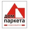 ДОМ ПАРКЕТА Новосибирск