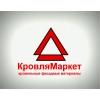 ООО КровляМаркет Екатеринбург