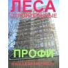 ООО Завод ПРОФИ - строительные леса Воронеж