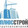 ООО Плюс-Строй