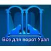 ООО Все для ворот Урал Екатеринбург