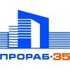 ООО Прораб-35 Череповец